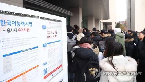 第69届韩国语能力考试因疫情取消 台湾例外
