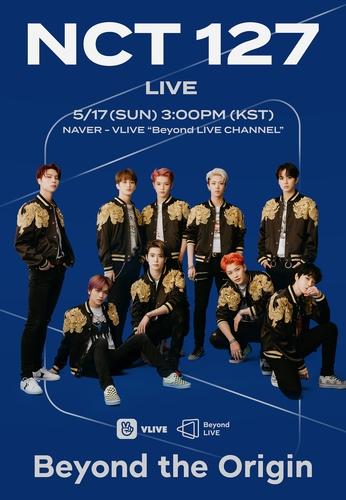 NCT 127将线上开唱 多镜头舞台供粉丝选择
