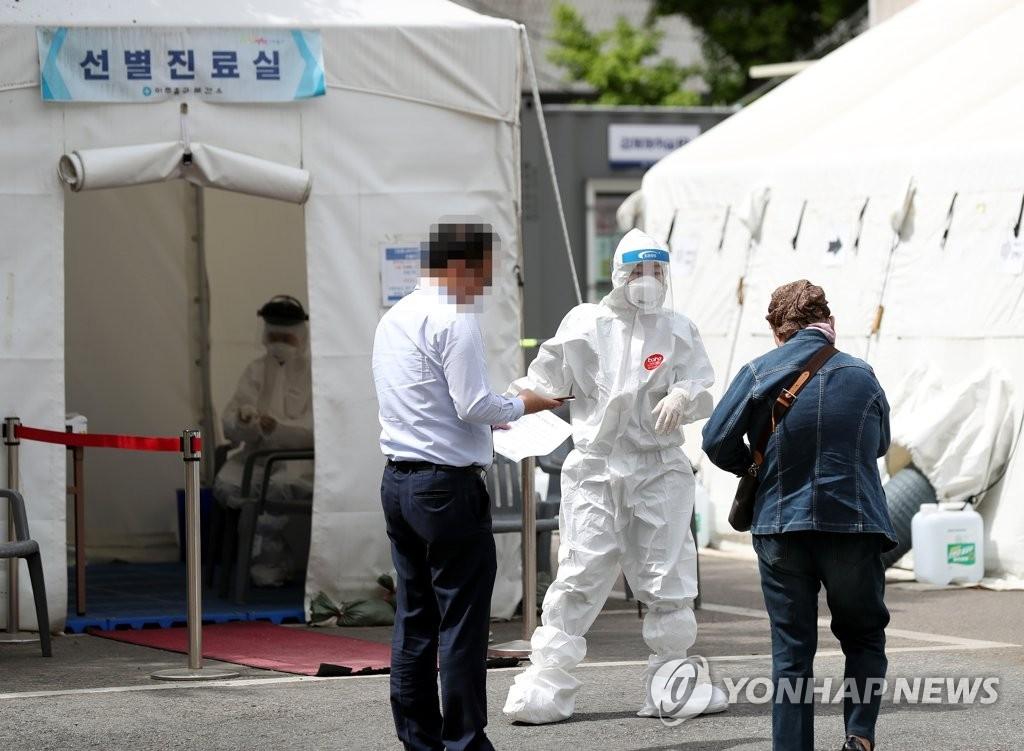 2020年5月14日韩联社要闻简报-2