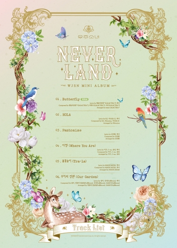 宇宙少女下月携迷你专辑《Neverland》回归