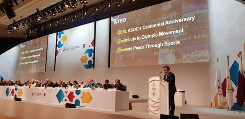 国家奥协首尔会议因疫情延至明年举行