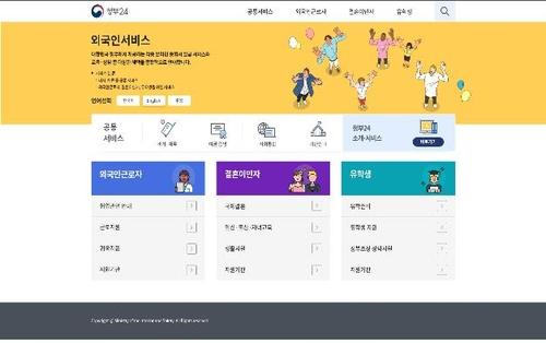 韩政府为外籍居民开通行政服务综合页面