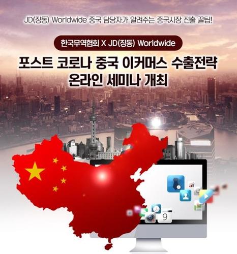 韩贸协研讨会:疫情下韩国化妆品奶粉走俏中国