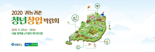 2020归田归农青年创业博览会海报 韩联社