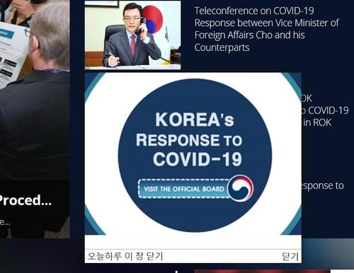 韩外交部英文网站新设国际抗疫合作专栏