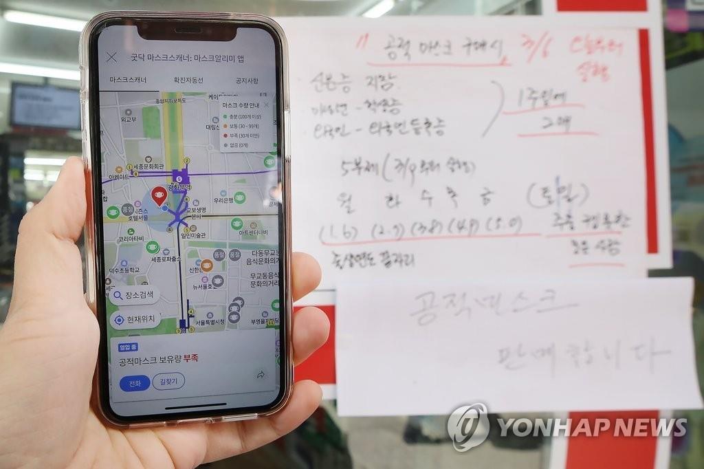 资料图片:实时查询口罩库存APP 韩联社