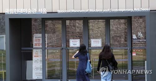 资料图片:国立现代美术馆 韩联社