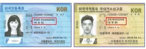 外国人登录证(左)和外国国籍同胞国内居住证 韩联社/韩国法务部供图