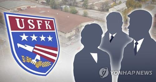 韩美将就驻韩美军韩籍员工薪资问题签署换文