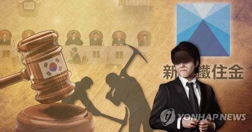 韩法院将向涉强征劳工日企公告送达扣押财产判决
