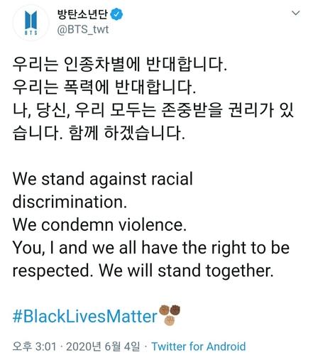 防弹少年团发文声援黑人人权运动 防弹推特截图(图片严禁转载复制)