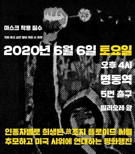 首尔民众将游行集会声讨种族歧视