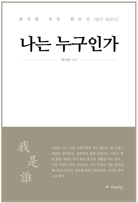 朴槿惠亲信干政案主犯崔瑞元自传透露遭检方恐吓