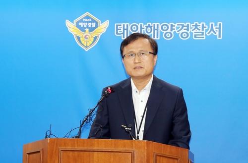 详讯:韩海警抓获4月19日偷渡的2名中国人