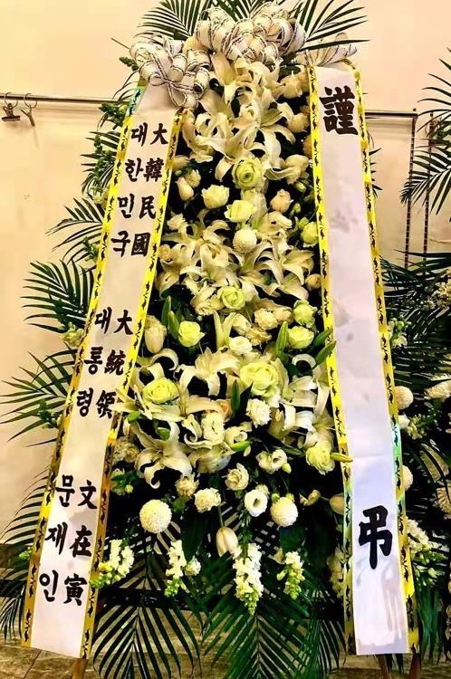 资料图片:文在寅为苏景和送花圈缅怀故人 韩联社
