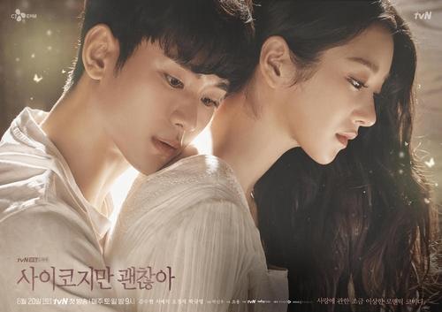 《虽然是精神病但没关系》海报 韩联社/tvN供图(图片严禁转载复制)