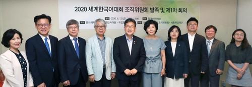 2020世界韩国语大会组委会今正式成立