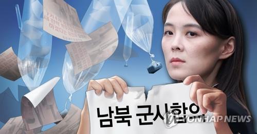 韩统一部呼吁朝鲜遵守韩朝协议