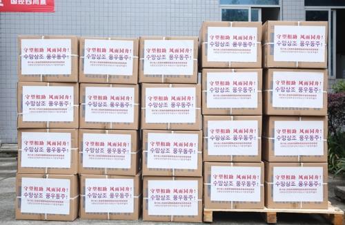 韩国全罗南道携手中国友城互助抗疫共续情谊