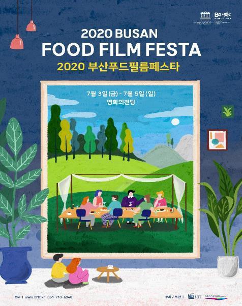 2020釜山美食电影节7月开幕