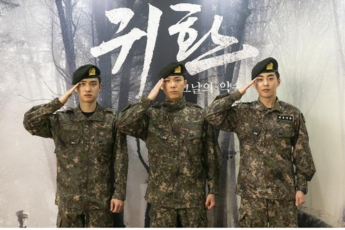 EXO成员D.O.等三名偶像参与韩战纪念宣传活动