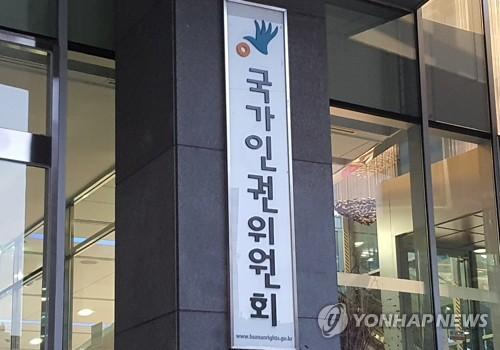 调查:近七成韩国人认为国内歧视现象严重