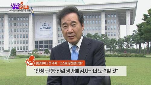 李洛渊做客韩联社TV访谈栏目 吁国会早日恢复运作