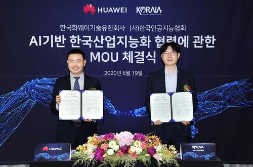 华为与韩国人工智能协会签合作备忘录