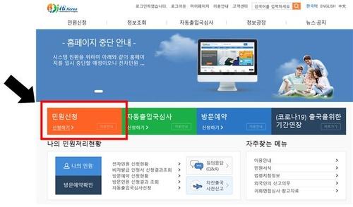 在韩外国人下周起可在线申请再入境许可