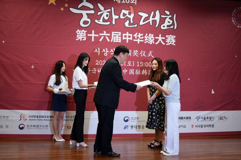 第16届中华缘大赛颁奖礼在首尔举行