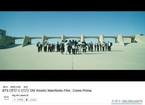 防弹少年团《ON》第一版MV(Kinetic Manifesto Film)优兔播放量突破2亿。 韩联社/Big Hit娱乐供图(图片严禁转载复制)