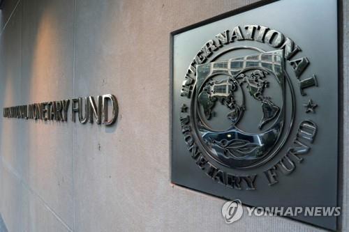 资料图片:IMF标识 韩联社/路透社(图片严禁转载复制)