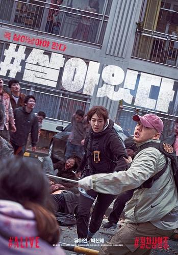 韩国票房:本土片《活着》首映日观影超20万