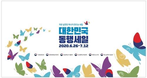 韩国官民合办大型购物节明开幕