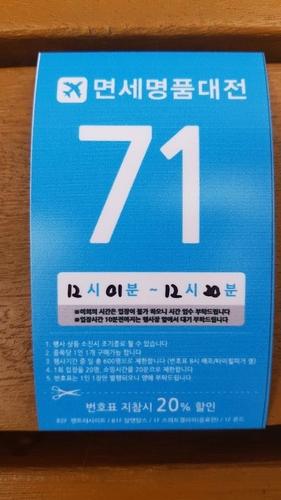 乐天百货发放的入场号码牌 韩联社