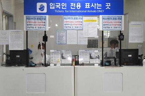 资料图片:入境者专用售票处 韩联社