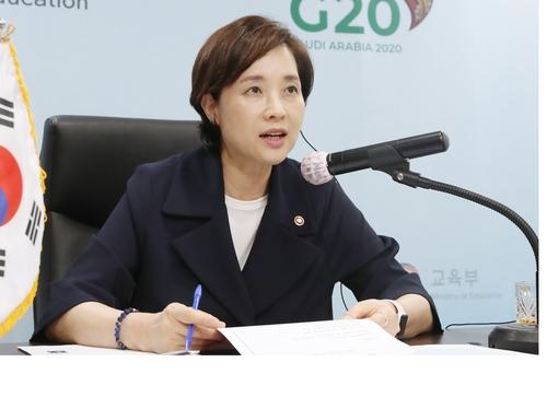 韩教育部长出席二十国集团教育部长视频会议
