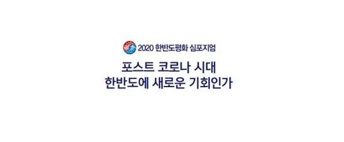 韩联社明将主办韩半岛和平研讨会