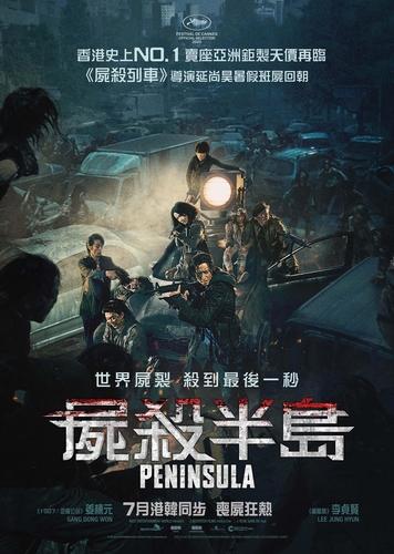 韩片《半岛》未映先红预售至180余国