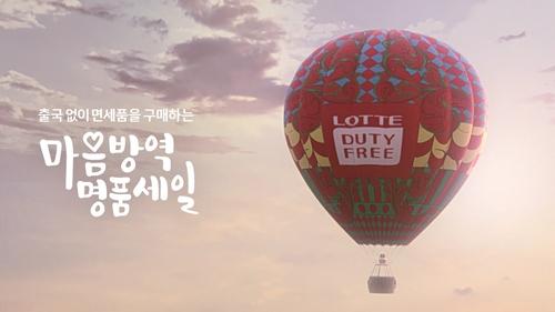 韩免税店将推第二轮库存免税品促销活动