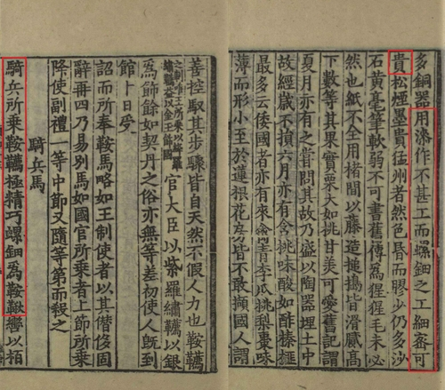 用红框标出的部分是宋朝使臣徐兢在《高丽图经》中对螺钿漆器的描述。 文化财厅供图(图片严禁转载复制)