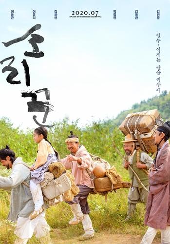 《歌者》海报 韩联社/电影发行商LittleBig Pictures供图(图片严禁转载复制)
