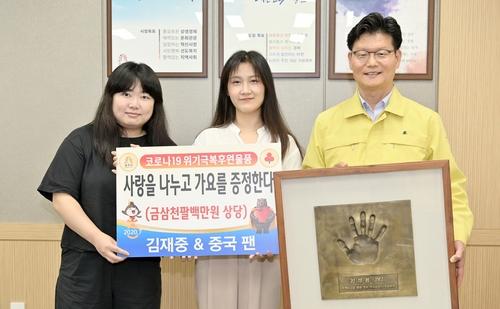 中国粉丝向金在中家乡公州市捐防疫物资