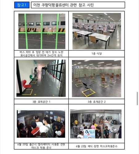 韩政府:高危场所严守防疫规定可阻断疫情传播