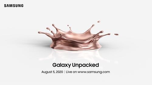 三星8月将办线上发布会推介Galaxy新品