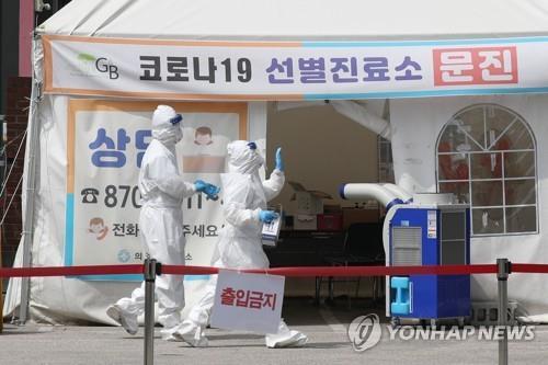 资料图片:设在京畿道议政府市一卫生站的筛查诊所 韩联社