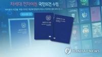 韩国护照免签189国含金量全球第三