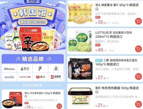 盒马云超韩国馆上线