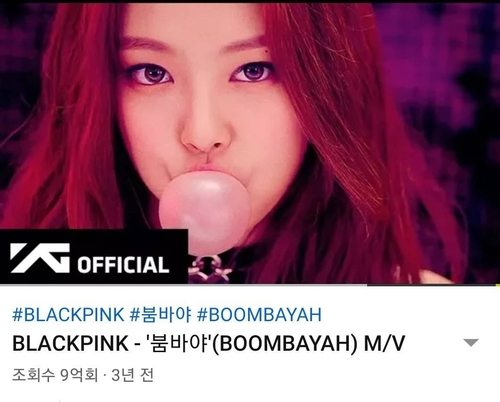 BLACKPINK《BOOMBAYHA》MV优兔播放量破9亿