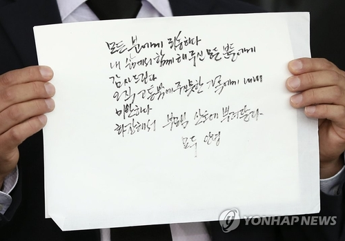 2020年7月10日韩联社要闻简报-2